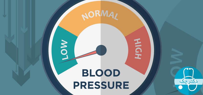 درباره فشار خون پایین چه می دانید؟ - علائم، علت، درمان