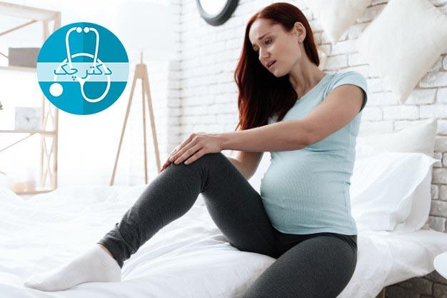 گرفتگی ساق پا در دوران بارداری