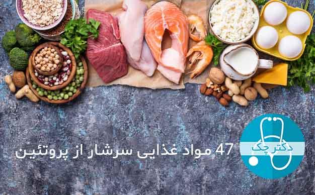 مواد غذایی پر پروتئین