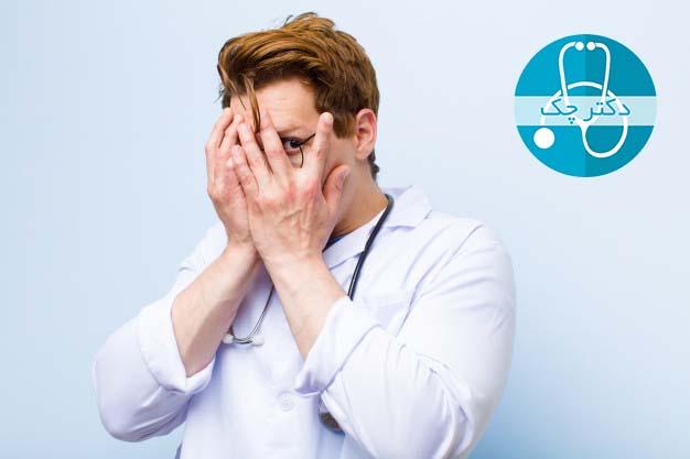 خجالت از دکتر