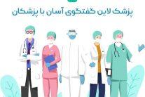 مشاوره آنلاین پزشکی در پزشک لاین